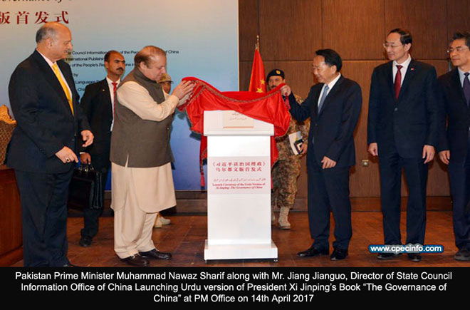 Book launching ceremony of Urdu language edition of  book 'Xi Jinping: The Governance of China'  in Pakistan